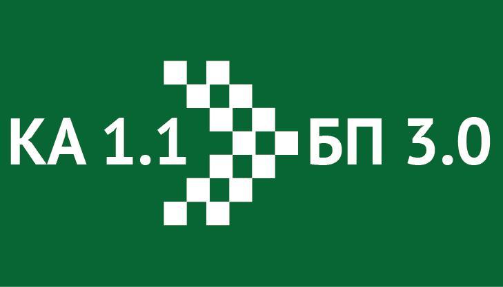 Перенос остатков, документов и справочников КА 1.1 => БП 3.0
