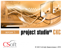 Project Studio CS СКС 2019