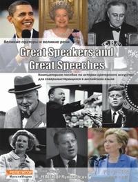 Great Speakers and Great Speeches. Электронная версия для скачивания «Базовая» с дополнительной запасной активацией
