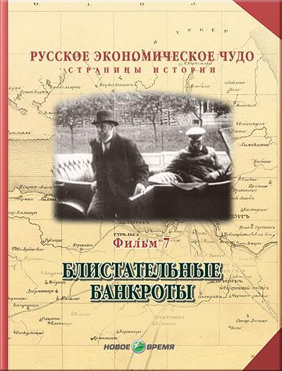 Русское экономическое чудо. Страницы истории. Фильм7. Блистательные банкроты Версия 1.0.1