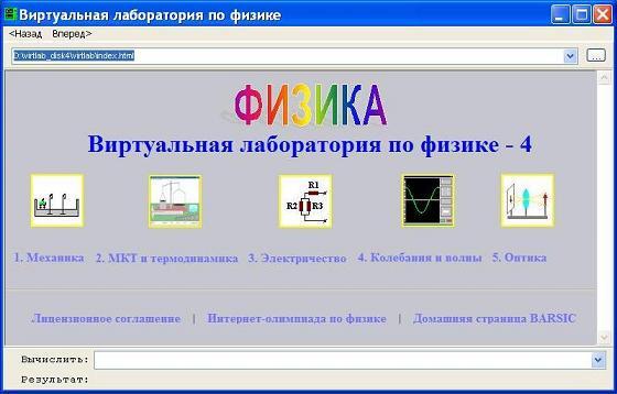 Виртуальная лаборатория по физике - 4
