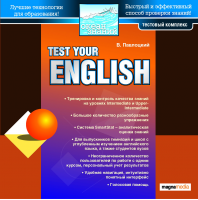 Тестовый комплекс. Test your English