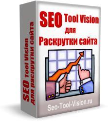 Программа для раскрутки сайтов Seo-Tool-Vision