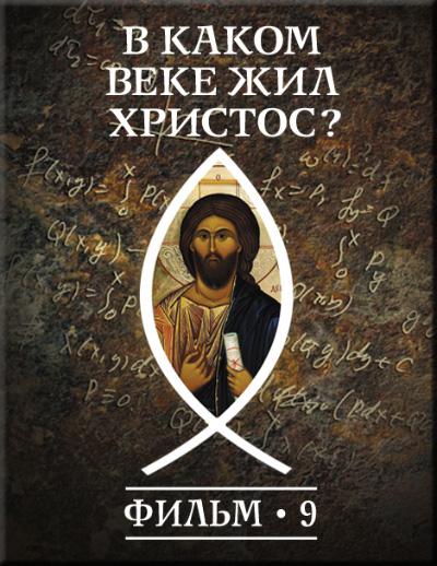 История: наука или вымысел? Фильм9. В каком веке жил Христос? Версия 1.0.3