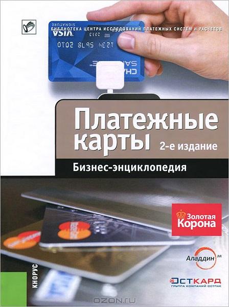 Платежные карты. Бизнес-энциклопедия 1.0
