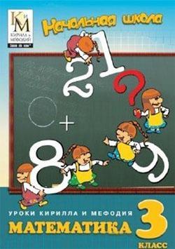 Уроки Кирилла и Мефодия. Математика. 3 класс