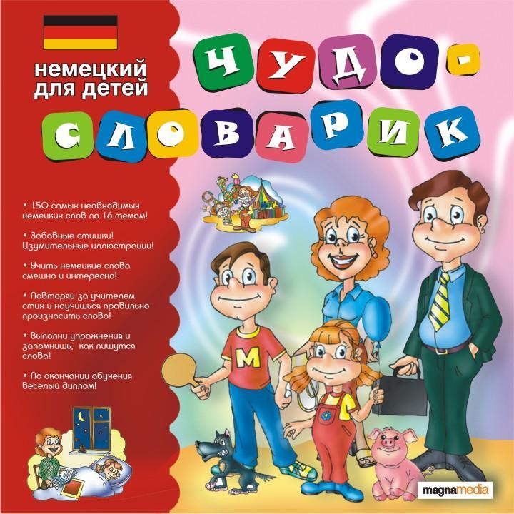 Чудо-словарик: Немецкий для детей
