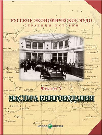 Русское экономическое чудо. Страницы истории. Фильм9. Мастера книгоиздания