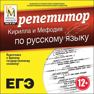 Репетитор Кирилла и Мефодия по русскому языку Версия16.1.5