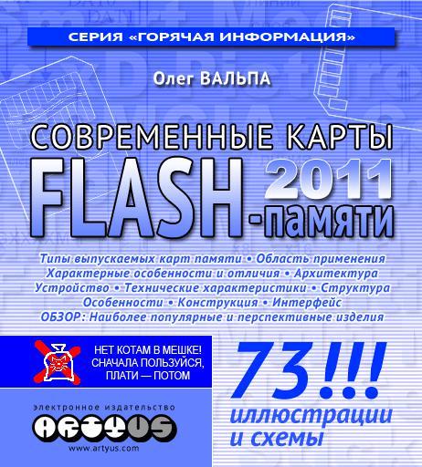 Электронная книга  Современные карты флэш-памяти  2011
