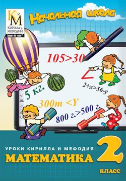 Уроки Кирилла и Мефодия. Математика. 2 класс Версия 2.1.7