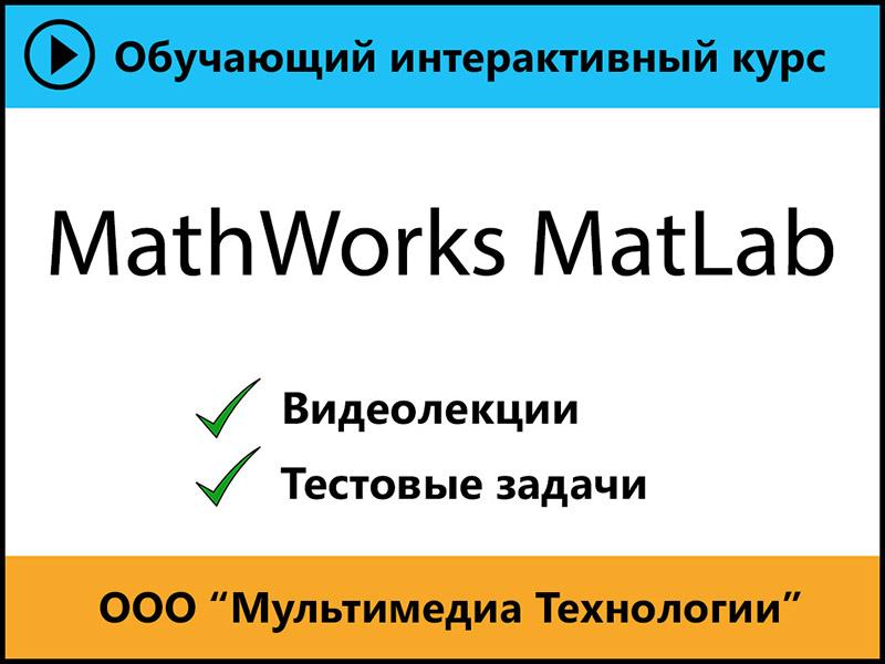 Самоучитель MathWorks MatLab (учебный курс) 1.0 от Allsoft