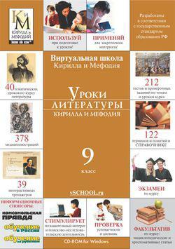 Уроки литературы Кирилла и Мефодия. 9 класс