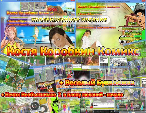 Костя Коробкин Комикс. Коллекционное издание