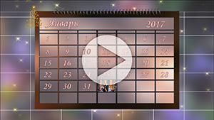 Пакет анимированных слайдов Календарь жизни