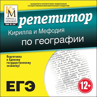 Репетитор Кирилла и Мефодия по географии Версия 16.1.5