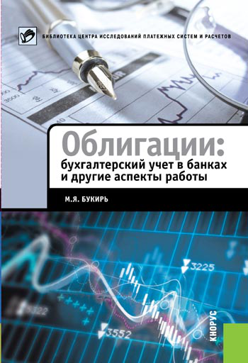 Облигации: бухгалтерский учет в банках и другие аспекты работы 1.0
