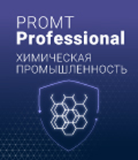 PROMT Professional Химическая промышленность 21