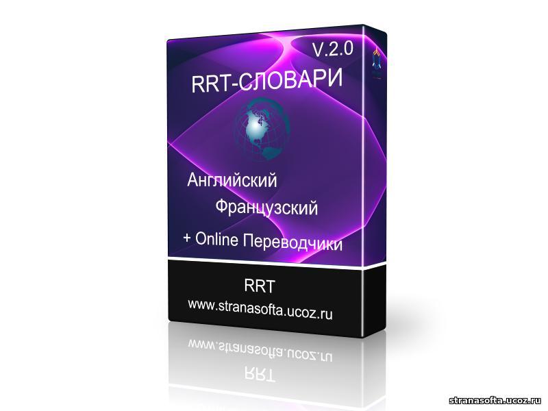 RRT-Словари