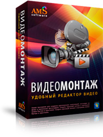 ВидеоМОНТАЖ 9.0