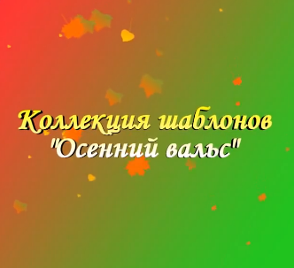 Шаблоны слайд-шоу Осенний вальс