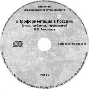 Профориентация в России (опыт, проблемы, перспективы) . О.П. Апостолов. 2011 г. CD фото