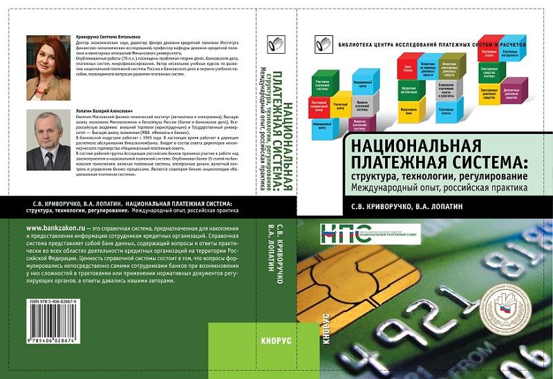 Национальная платежная система. Структура, технологии, регулирование 1.0