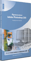 Применяем Adobe Photoshop CS5. Купить в allsoft.ru