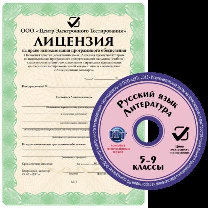 Русский язык, литература 5-9 класс Сетевая версия