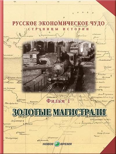 Русское экономическое чудо. Страницы истории. Фильм1. Золотые магистрали Версия 1.0.1