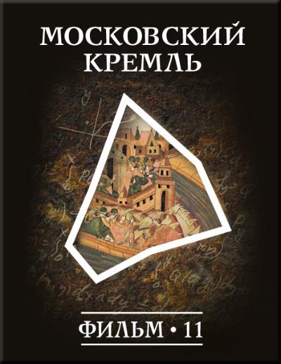 История: наука или вымысел? Фильм11. Московский Кремль Версия 1.0.3