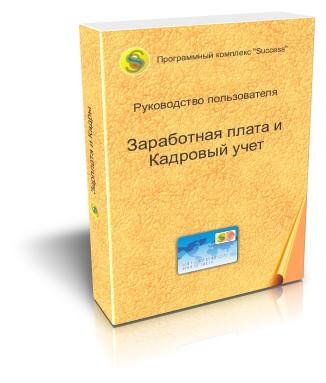 """Заработная плата и Кадровый учёт Success Программный комплекс """"Success"""""""