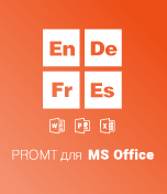 PROMT для MS Office 20