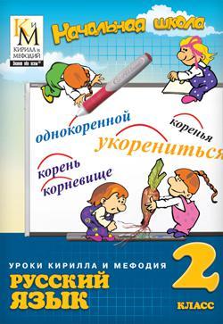 Уроки Кирилла и Мефодия. Русский язык. 2 класс