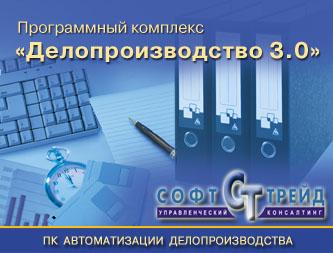 Делопроизводство 3.0 версия 4.0.