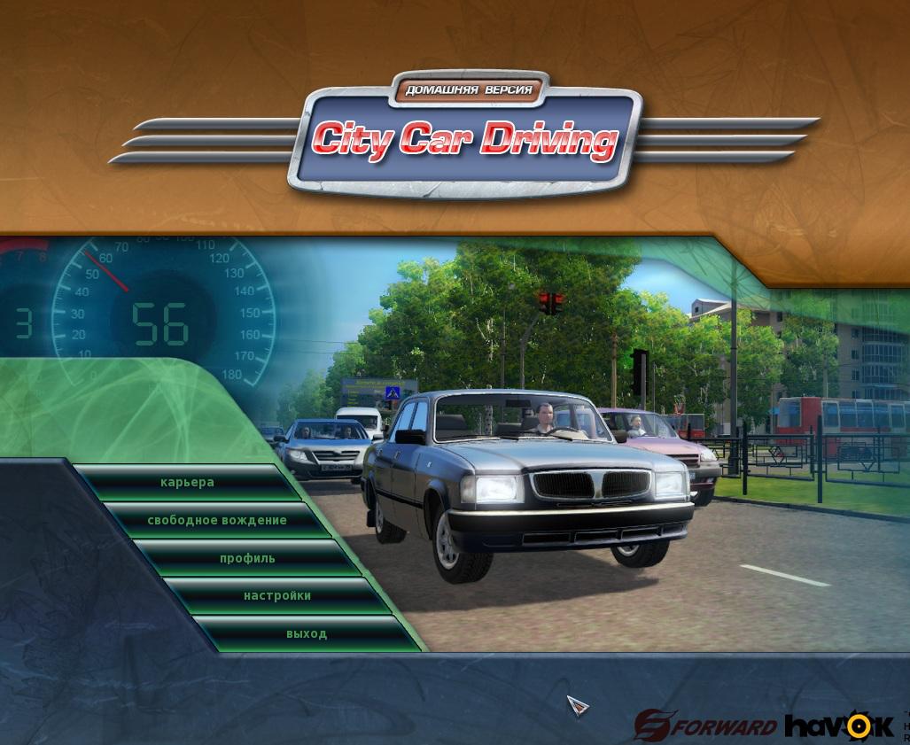 City Car Driving. Домашняя версия