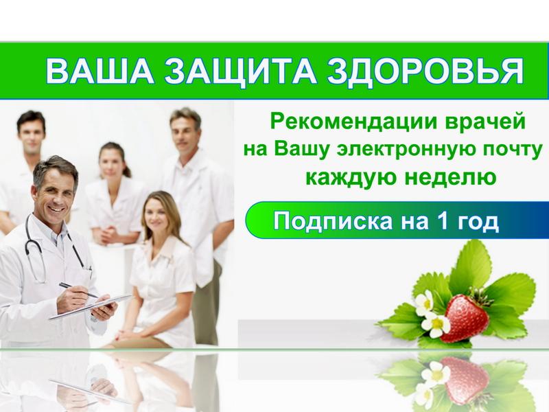 Журнал Ваша Защита Здоровья Подписка на 0,5 года