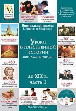Уроки отечественной истории Кирилла и Мефодия до XIX в. (часть 1)