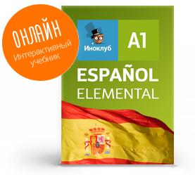 Интерактивный учебник испанского языка. Уровень Elemental от Allsoft