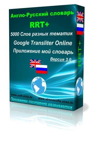 Англо-Русский Словарь RRT+