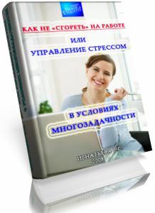 Игнатьева Е.С. Как не сгореть на работе, или управление стрессом в условиях многозадачности (электронная книга)