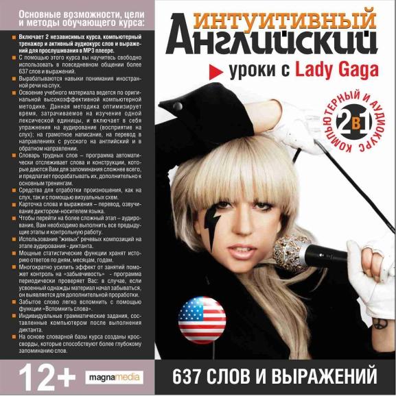 Интуитивный английский: уроки с Lady Gaga