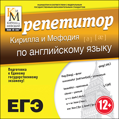 Репетитор Кирилла и Мефодия по английскому языку Версия 16.1.5