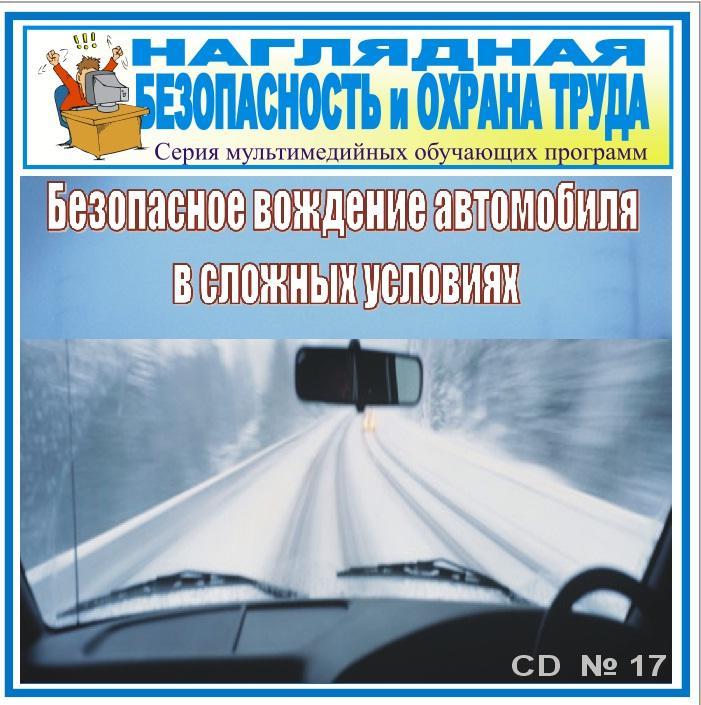 Безопасное вождение автомобиля в сложных условиях. НТБ-17