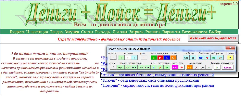 СЕМАФОР (сервис материально-финансовых оптимизационных расчетов) 2.0 Домашняя
