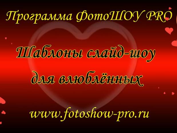 Шаблоны слайд-шоу для влюблённых