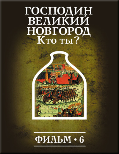 История: наука или вымысел? Фильм6. Господин Великий Новгород, кто ты? Версия 1.0.3
