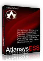Atlansys Enterprise Security System. Купить в Allsoft.ru