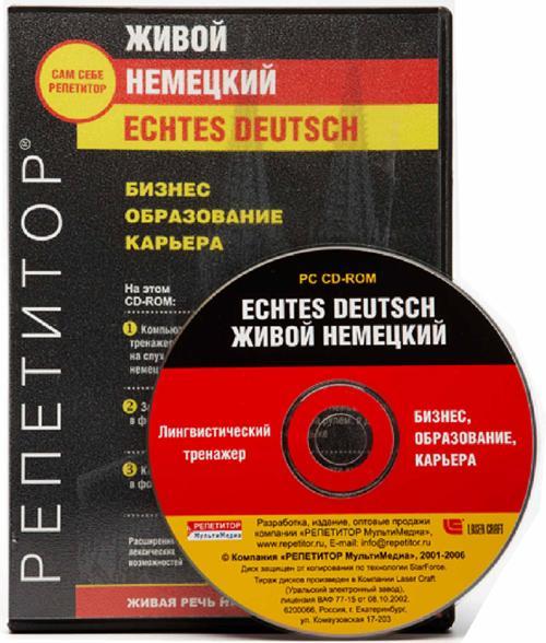 Живой Немецкий - Echtes Deutsch. Выпуск Бизнес, образование, карьера