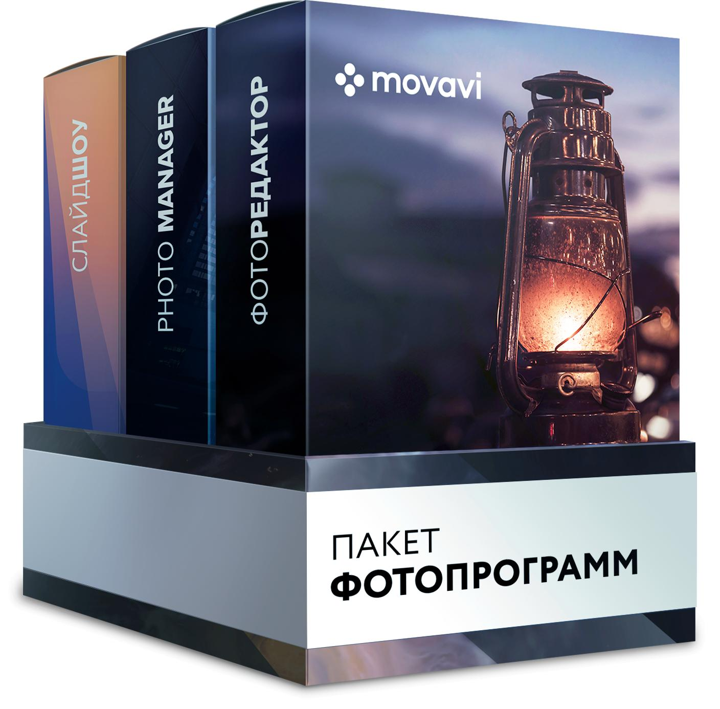 "Пакет программ ""Фоторедактор Movavi + Photo Manager + СлайдШОУ"""